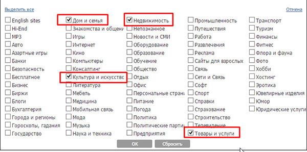 Выбор категории сайта