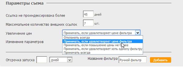 Указываем параметры съема ссылок