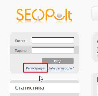 Регистрация в Seopult