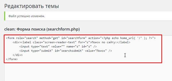 Вставка кода в шаблон формы поиска