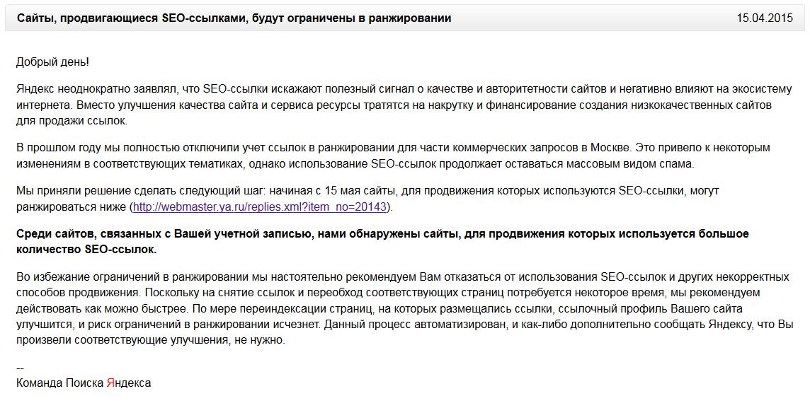 Письмо счастья от Яндекса для вебмастеров от нового алгоритма Минусинск