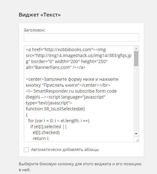 Код формы подписки в текстовом виджете в сайдбаре