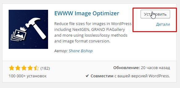 плагин для оптимизации изображений на сайте для ускорения блога