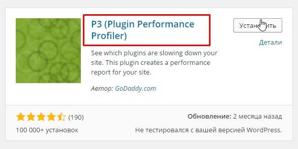 Плагин проверяет какие плагины нагружают сайт