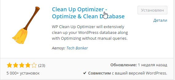 Ускорение сайта через оптимизацию базы данных - плагин Clean Up Optimizer