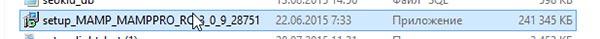 скачанный дистрибутив сервера на компьютере