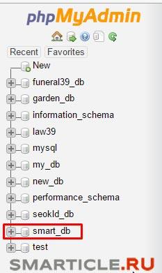 Появление новой созданной базы в общем списке всех баз
