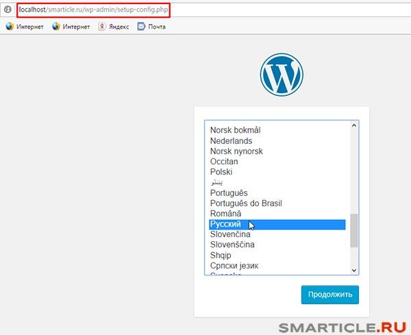 Начало установки WordPress на сервер MAMP