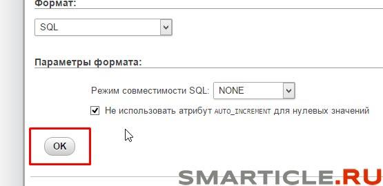 Начало работы импорта файлов базы данных