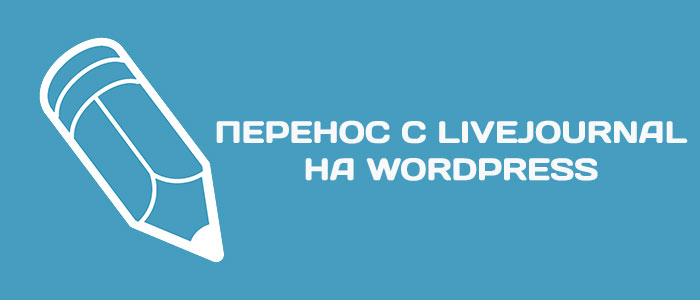 Как перенести сайт с LiveJournal на Wordpress