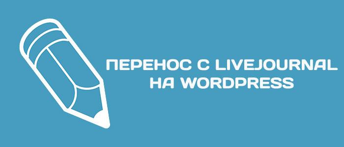 Как перенести сайт с LiveJournal на Wordpress