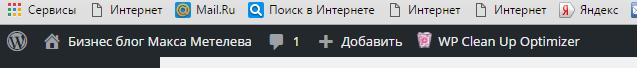 Админ бар WordPress