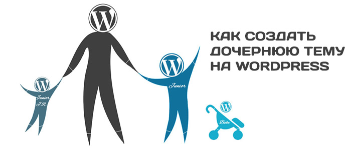 Дочерняя тема на Wordpress - создание, пошаговая инструкция