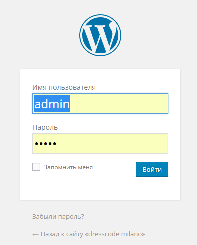 Вход в админ панель блога WordPress