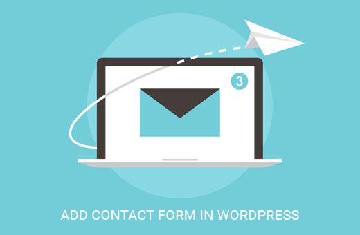 Как создать контактную форму на WordPress