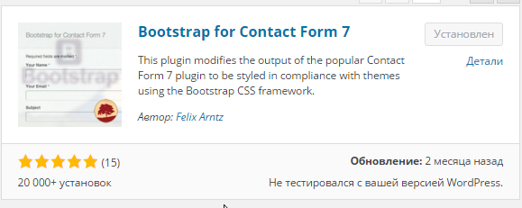 Адаптивная форма обратной связи с помощью дополнения bootstrap for contact form 7