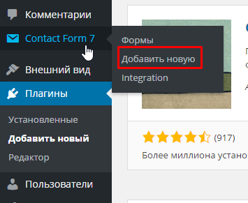 Contact Form 7 - добавляем новую форму