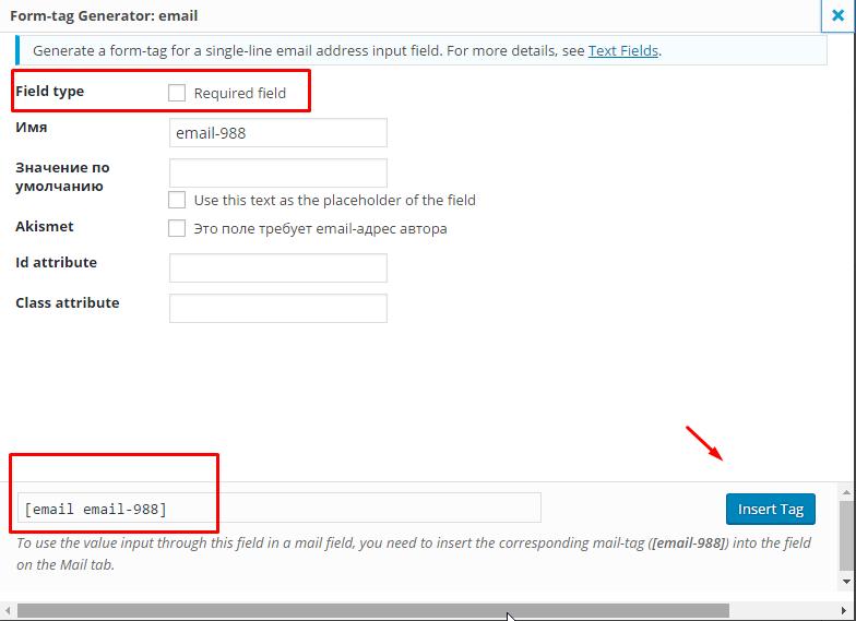 Настройка поля Email в генераторе форм Contact Form 7