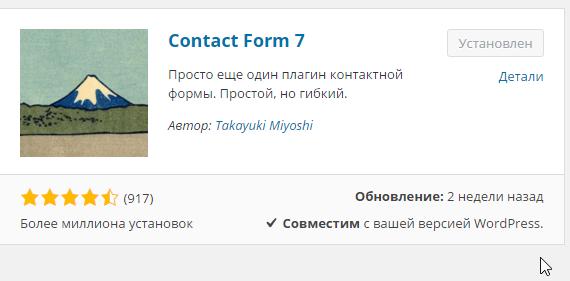 Устанавливаем плагин обратной связи Contact Form 7