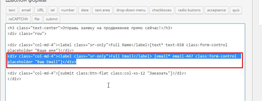Строчка кода, отвечающая за вывод поля Email формы