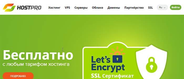 hostpro-logo