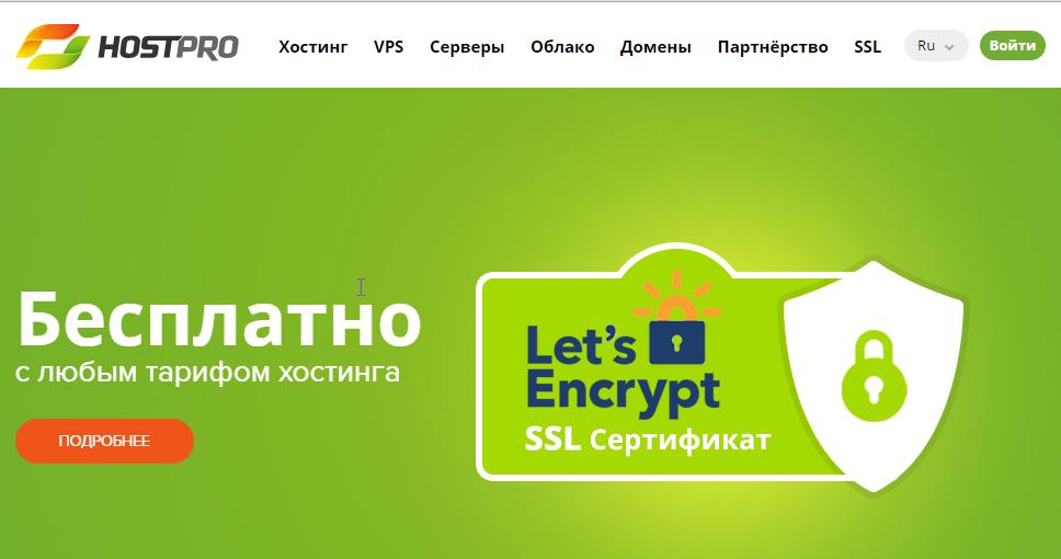 hostpro - виртуальный хостинг
