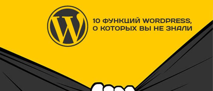 10-funkcij-wordpress-o-kotoryh-vy-ne-znali