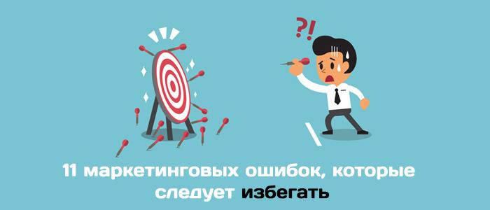 11 маркетинговых ошибок, которые следует избегать