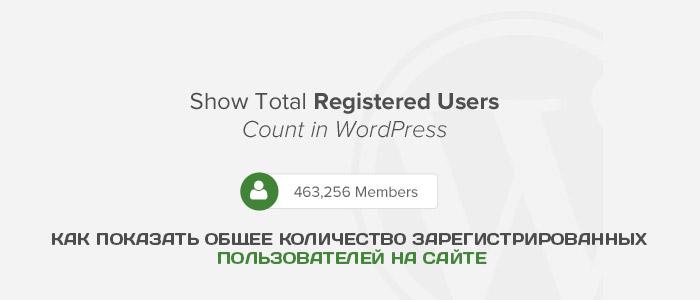 Отобразить общее количество пользователей на сайте Wordpress
