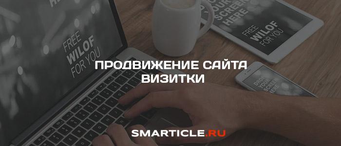 kak-prodvinut-sajt-vizitku