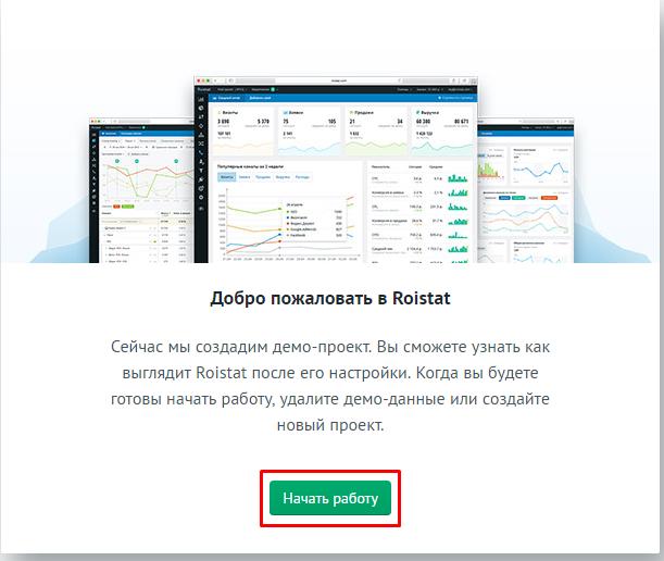 Начало работа с сервисом Roistat