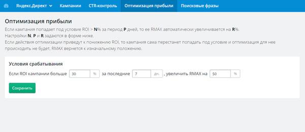 Автоматическое отключение ключевых фраз при низком CTR
