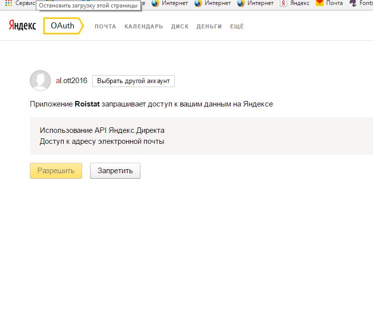 Запрос данных сервиса через API Яндекса