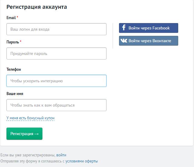 Регистрация нового аккаунта в Roistat