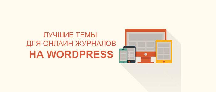 Журнальные темы на Wordpress - обзор платных и бесплатных