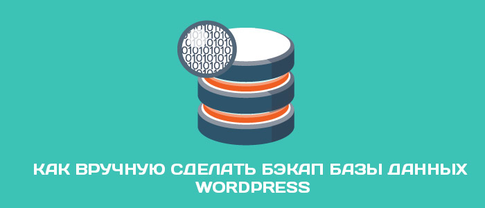 kak-sdelat-backup-bazy-dannyh-wordpress