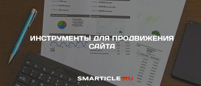Инструменты и методы продвижения сайта