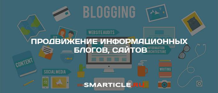 Продвижение информационных сайтов, блогов