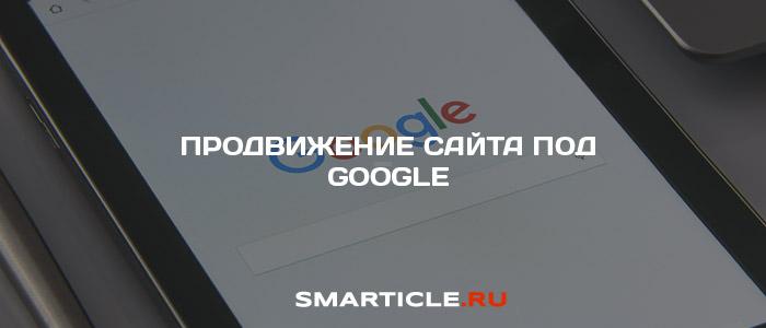 Эффективное продвижение сайта под Гугл (Google)