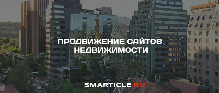 продвижение сайтов недвижимости