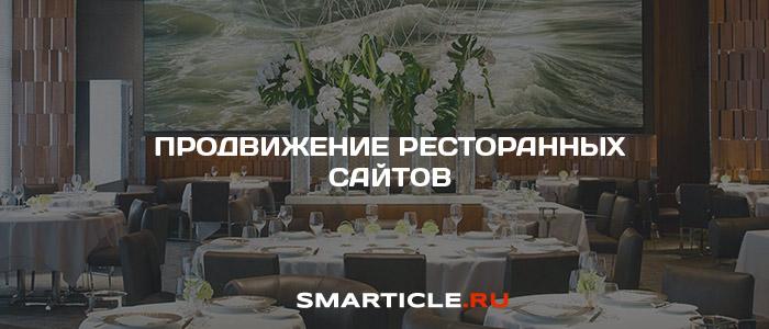 Продвижение сайтов ресторанов в регионах и в России