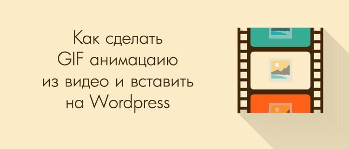 Как сделать гиф анимацию из видео и вставить на сайт