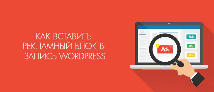 Как вставить рекламные блоки в специальные записи WordPress?