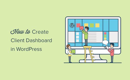Создаем пользовательскую панель управления на блоге WordPress