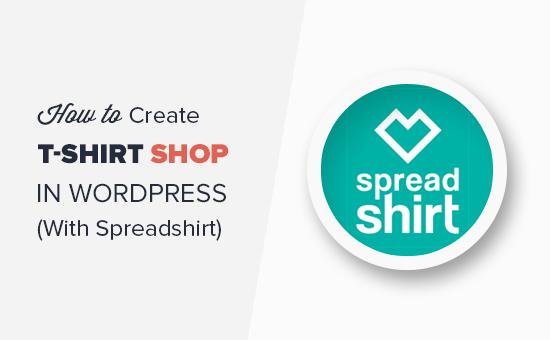 Как создать интернет магазин своих футболок с дизайнерским рисунком