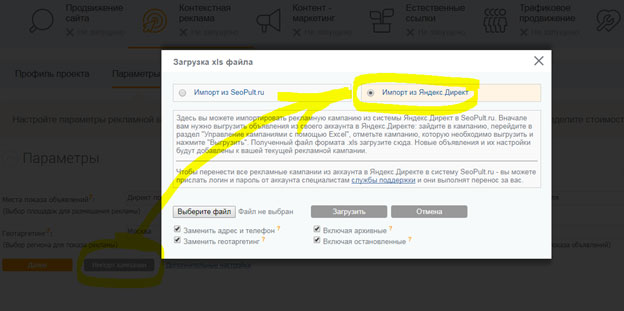 Импорт кампании из Яндекс Директ