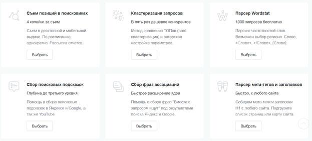 Инструменты Seopult для продвижения