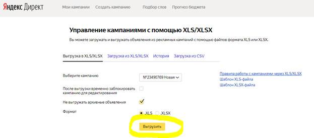 Управление кампаниями в Яндекс Директ с помощью XLS/XLSX