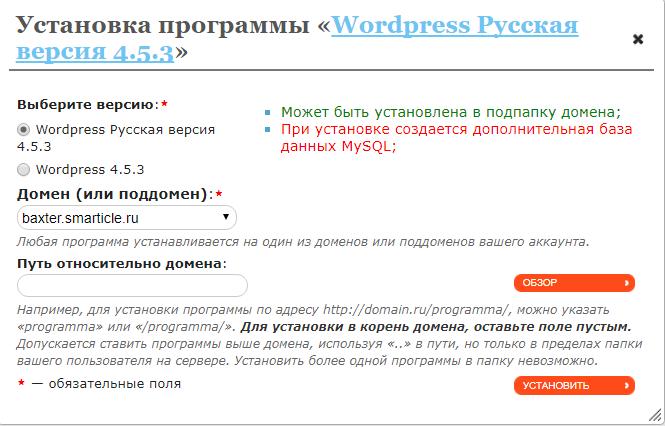 Установка русской версии WordPress на сайт через помощника