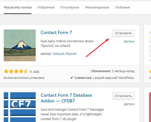 Поиск и установка плагина Contact Form 7